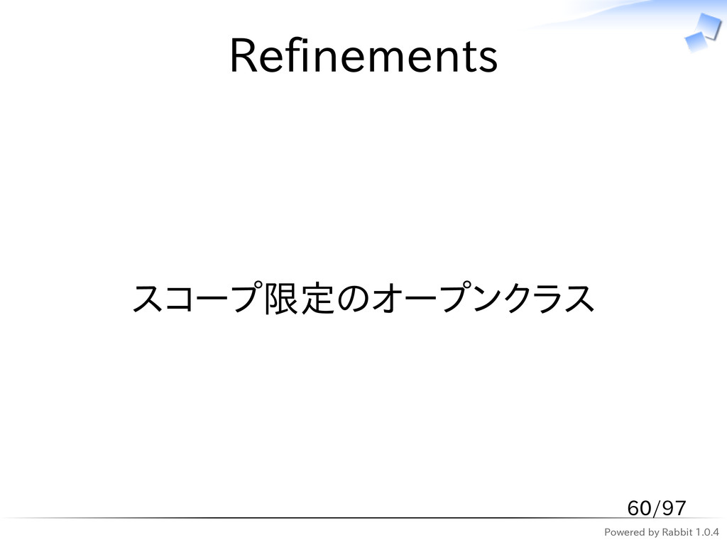 Powered by Rabbit 1.0.4 Refinements スコープ限定のオープン...