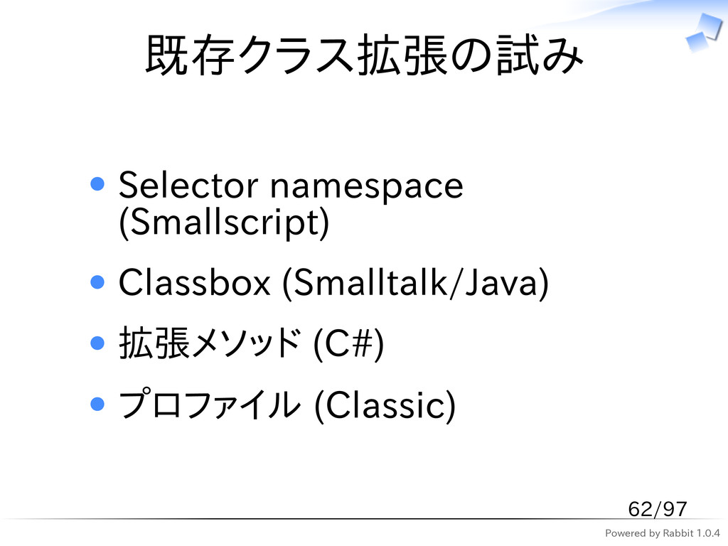 Powered by Rabbit 1.0.4 既存クラス拡張の試み Selector nam...
