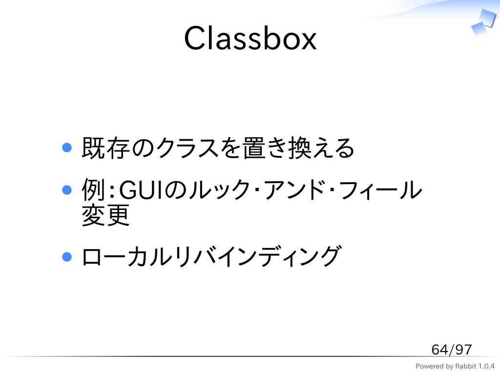 Powered by Rabbit 1.0.4 Classbox 既存のクラスを置き換える 例...