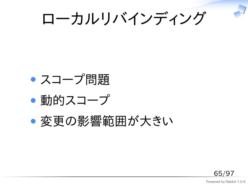 Powered by Rabbit 1.0.4 ローカルリバインディング スコープ問題 動的ス...