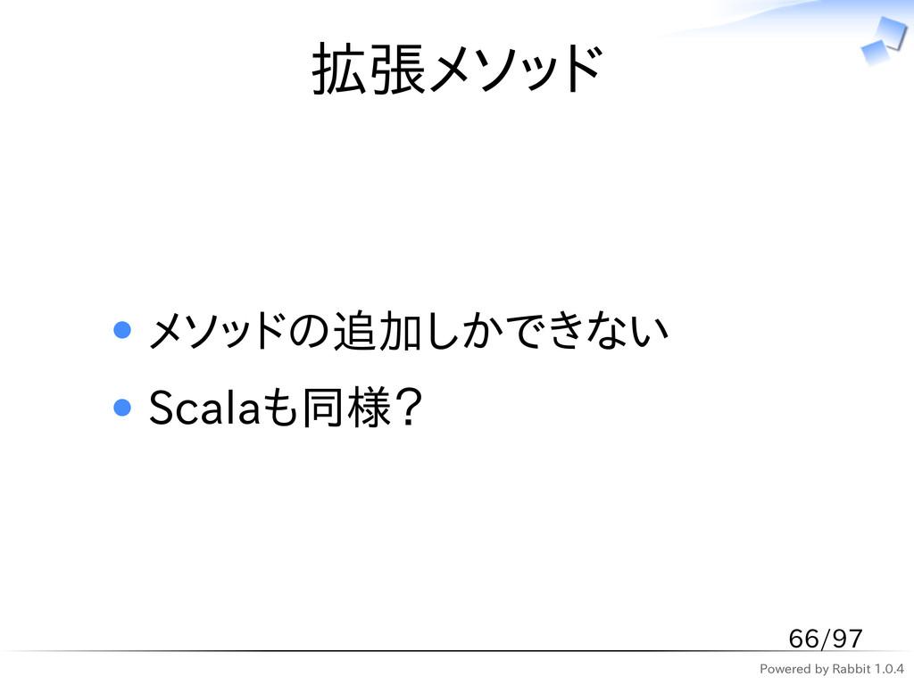 Powered by Rabbit 1.0.4 拡張メソッド メソッドの追加しかできない Sc...