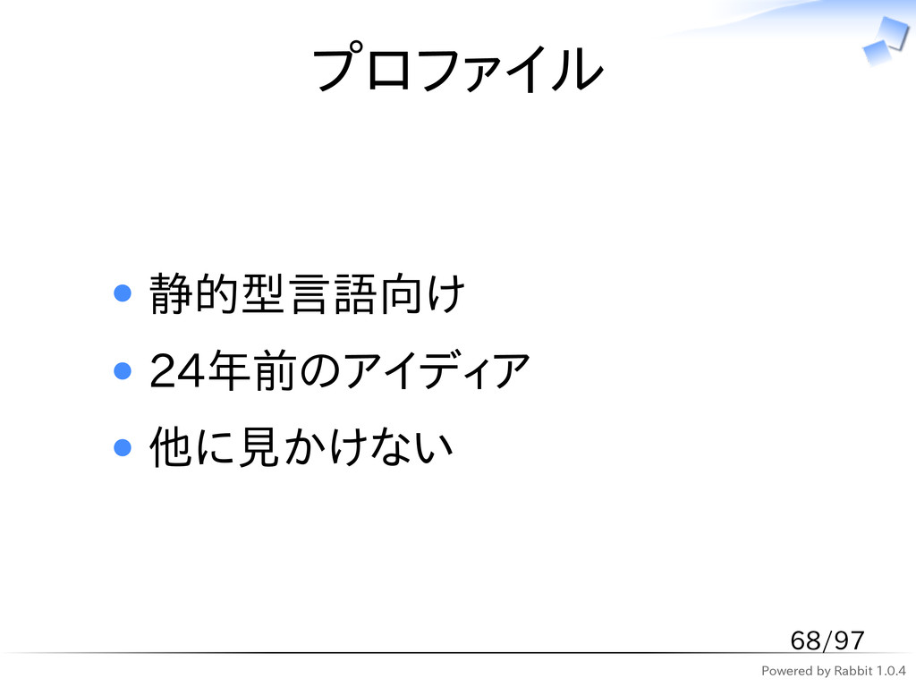 Powered by Rabbit 1.0.4 プロファイル 静的型言語向け 24年前のアイデ...