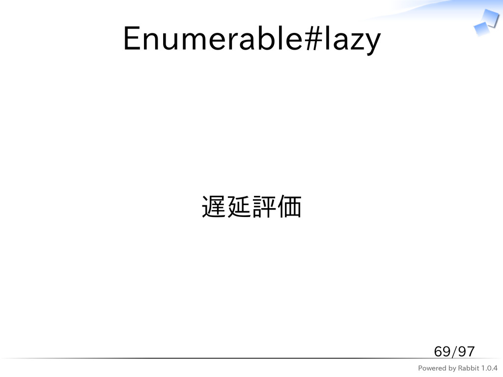 Powered by Rabbit 1.0.4 Enumerable#lazy 遅延評価 69...