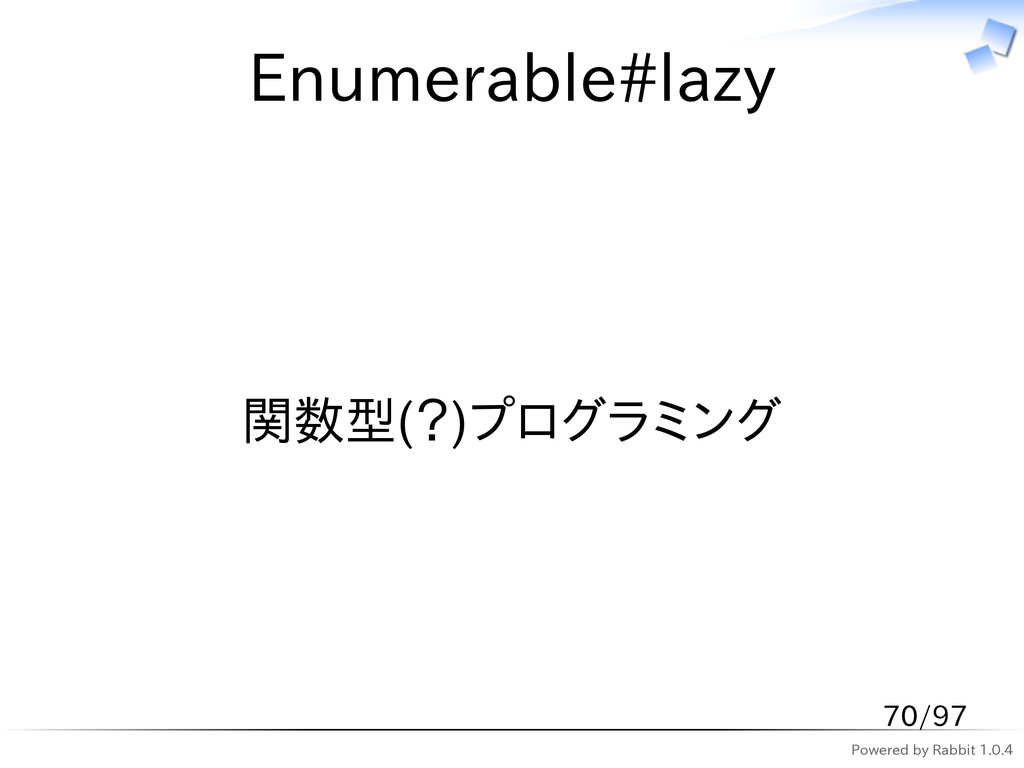 Powered by Rabbit 1.0.4 Enumerable#lazy 関数型(?)プ...