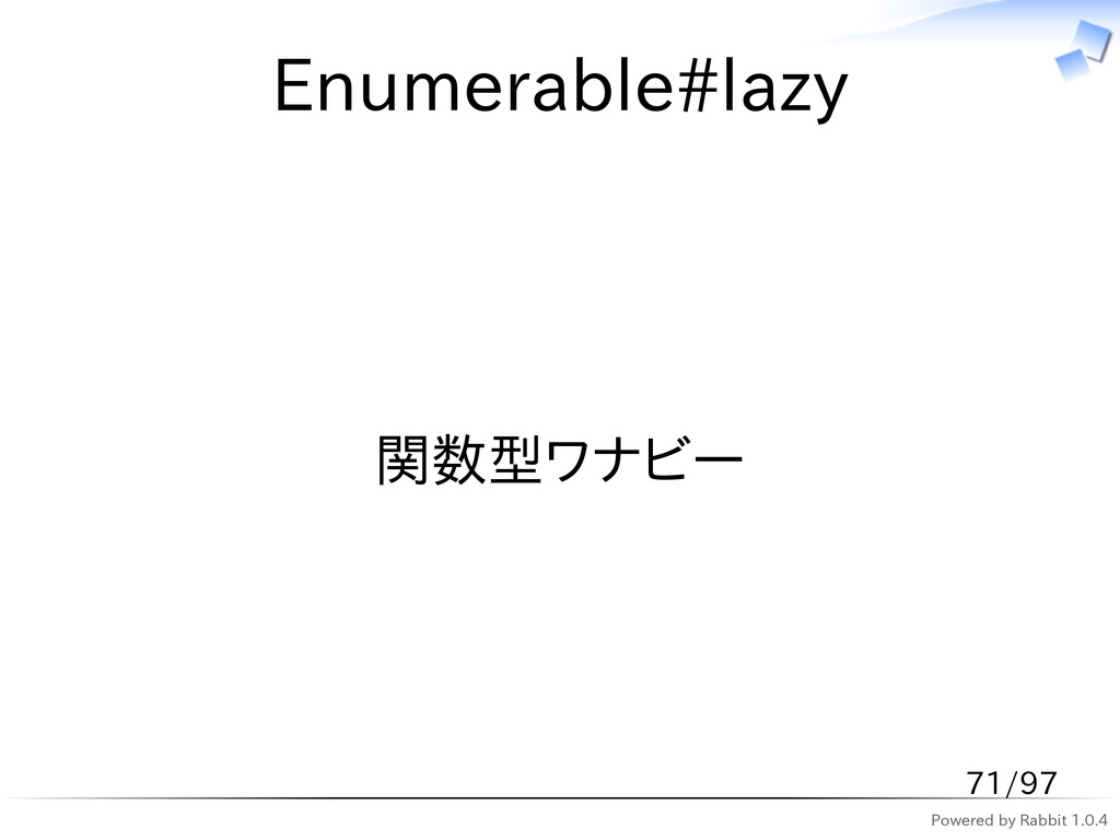 Powered by Rabbit 1.0.4 Enumerable#lazy 関数型ワナビー...