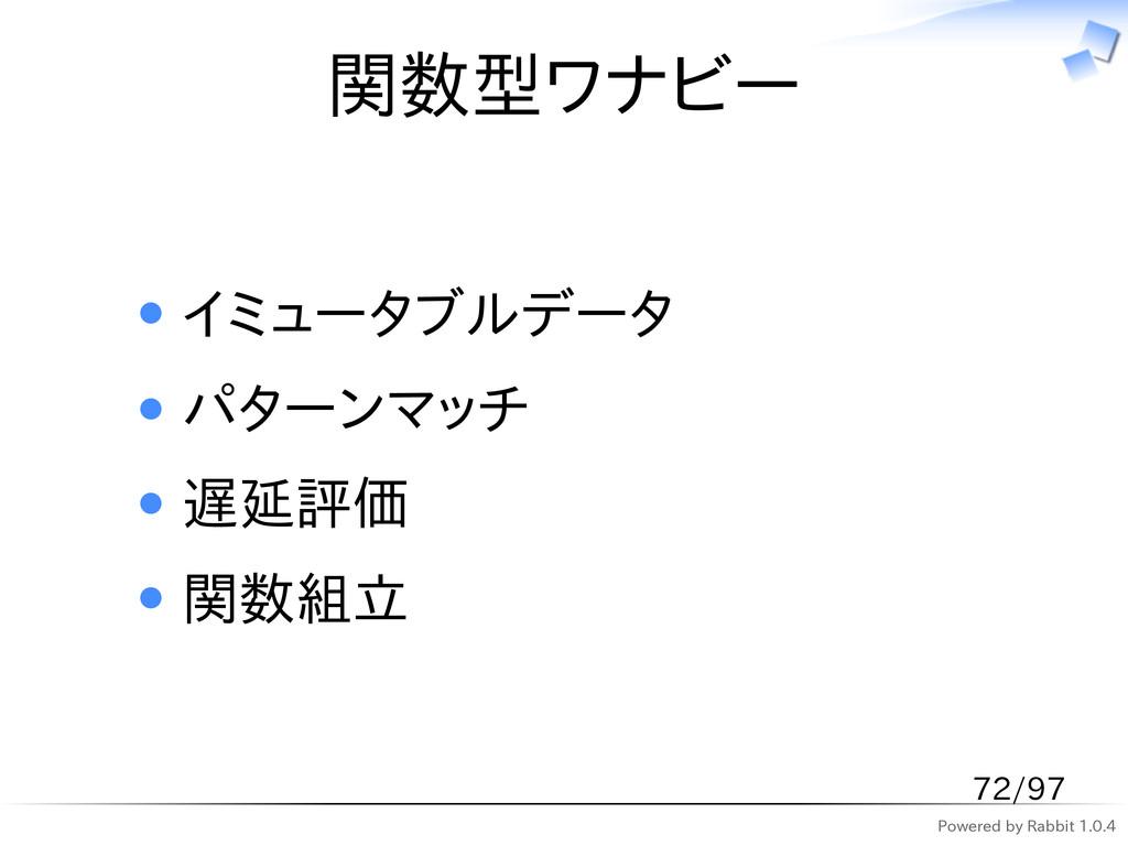 Powered by Rabbit 1.0.4 関数型ワナビー イミュータブルデータ パターン...