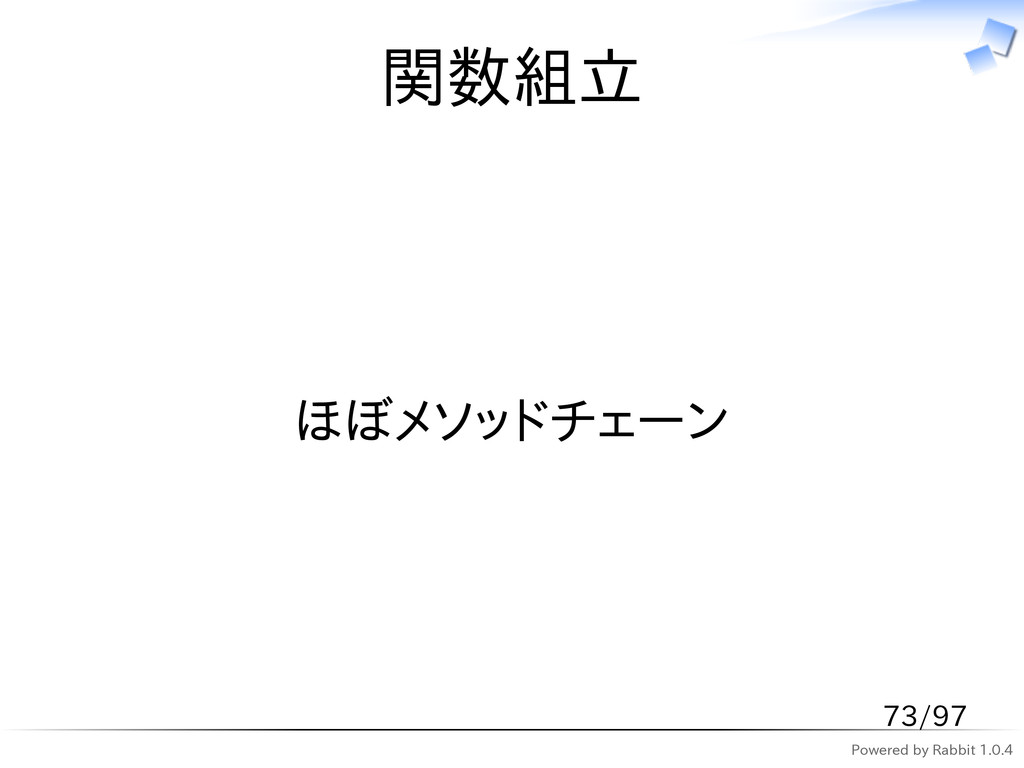 Powered by Rabbit 1.0.4 関数組立 ほぼメソッドチェーン 73/97