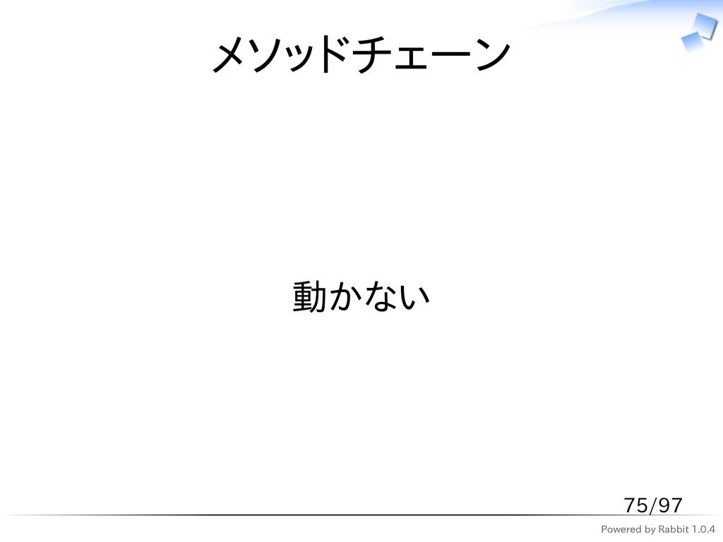 Powered by Rabbit 1.0.4 メソッドチェーン 動かない 75/97