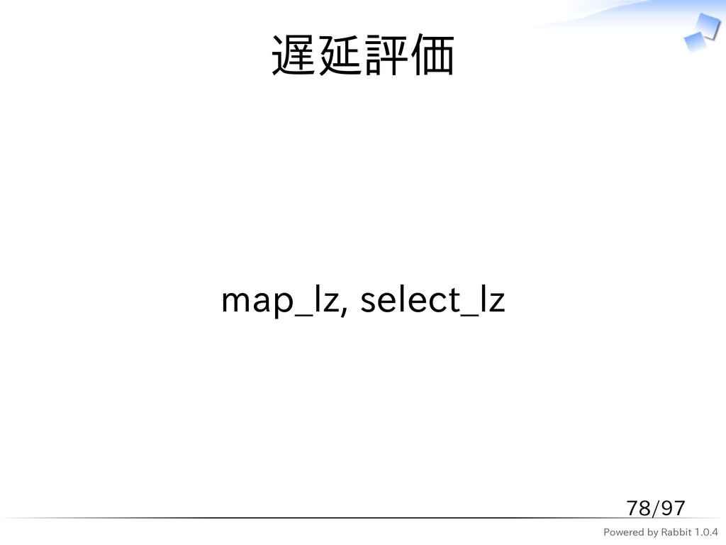 Powered by Rabbit 1.0.4 遅延評価 map_lz, select_lz ...