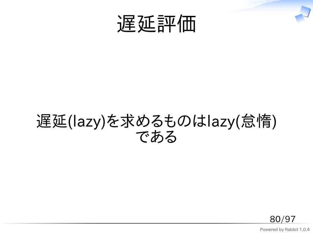 Powered by Rabbit 1.0.4 遅延評価 遅延(lazy)を求めるものはlaz...