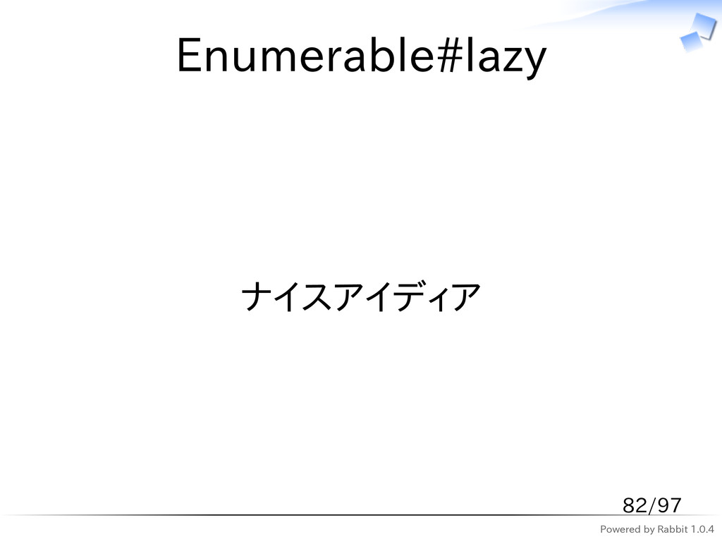 Powered by Rabbit 1.0.4 Enumerable#lazy ナイスアイディ...