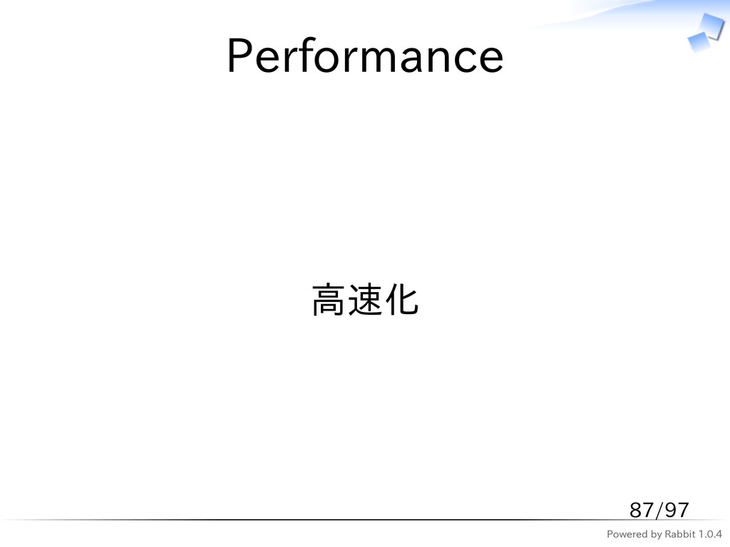 Powered by Rabbit 1.0.4 Performance 高速化 87/97