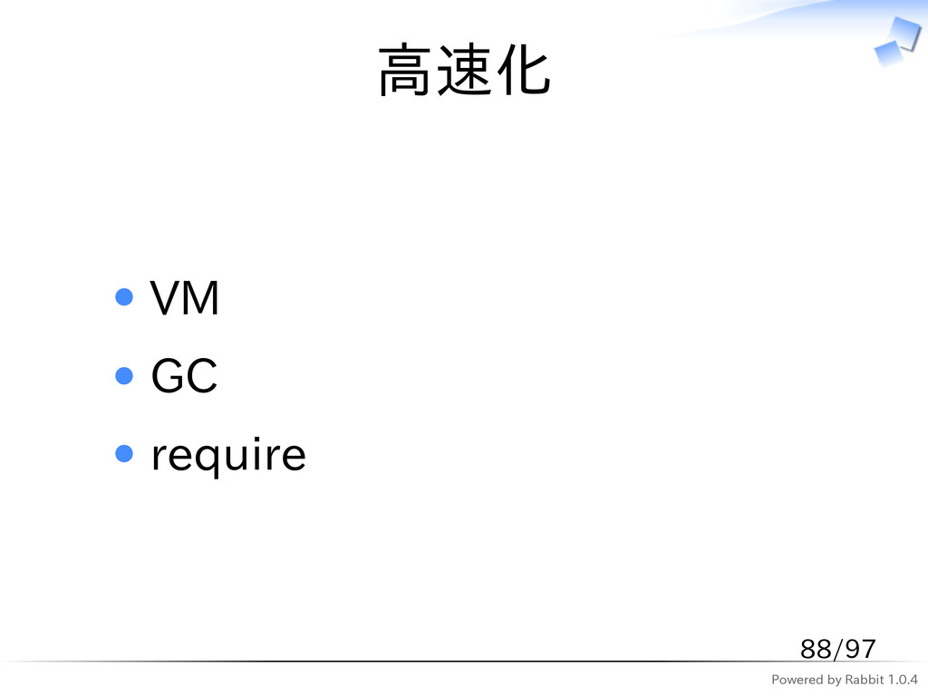 Powered by Rabbit 1.0.4 高速化 VM GC require 88/97