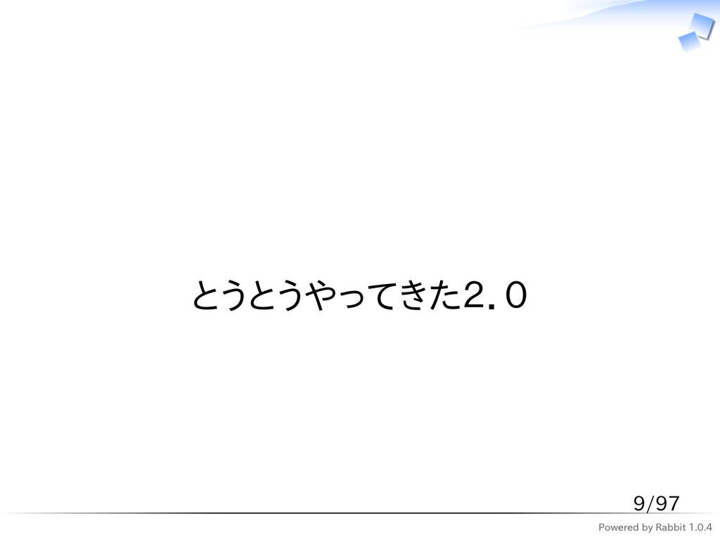 Powered by Rabbit 1.0.4   とうとうやってきた2.0 9/97