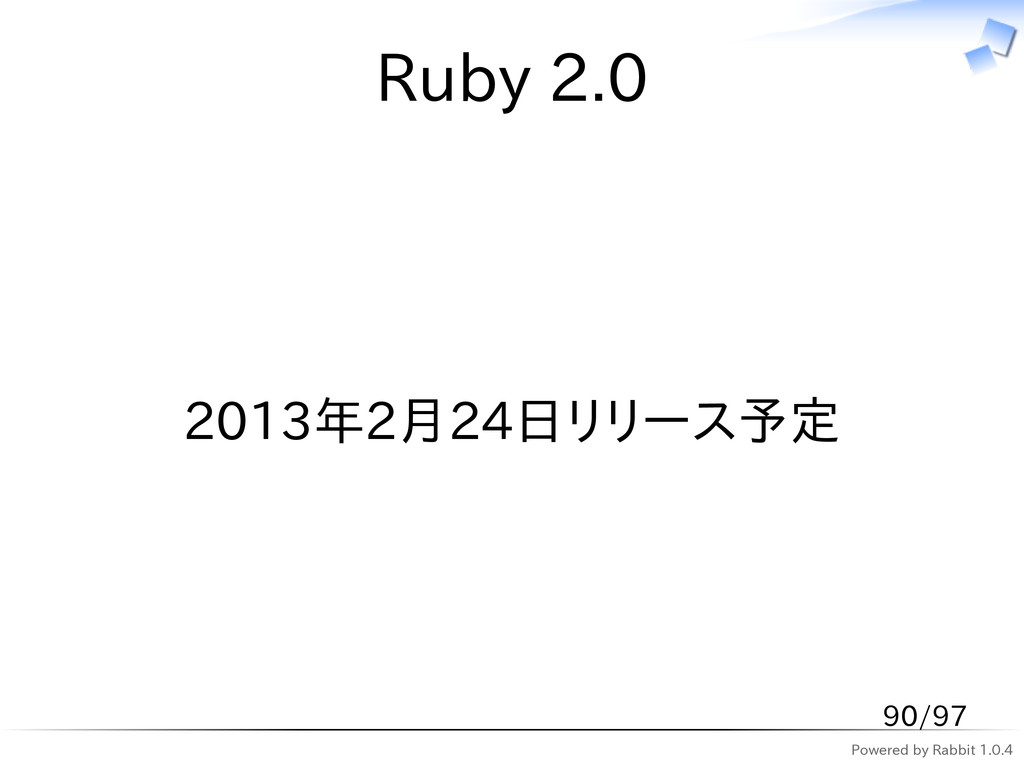 Powered by Rabbit 1.0.4 Ruby 2.0 2013年2月24日リリース...