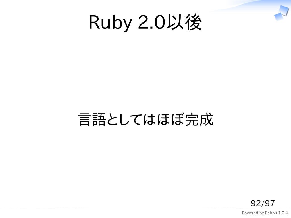 Powered by Rabbit 1.0.4 Ruby 2.0以後 言語としてはほぼ完成 9...