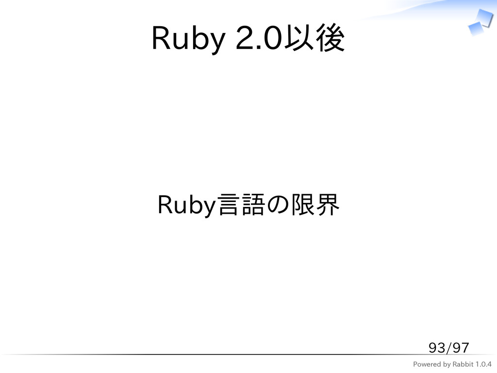 Powered by Rabbit 1.0.4 Ruby 2.0以後 Ruby言語の限界 93...