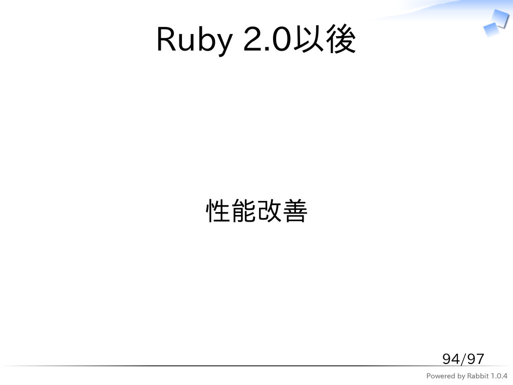 Powered by Rabbit 1.0.4 Ruby 2.0以後 性能改善 94/97