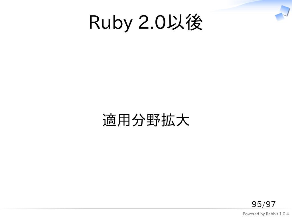 Powered by Rabbit 1.0.4 Ruby 2.0以後 適用分野拡大 95/97