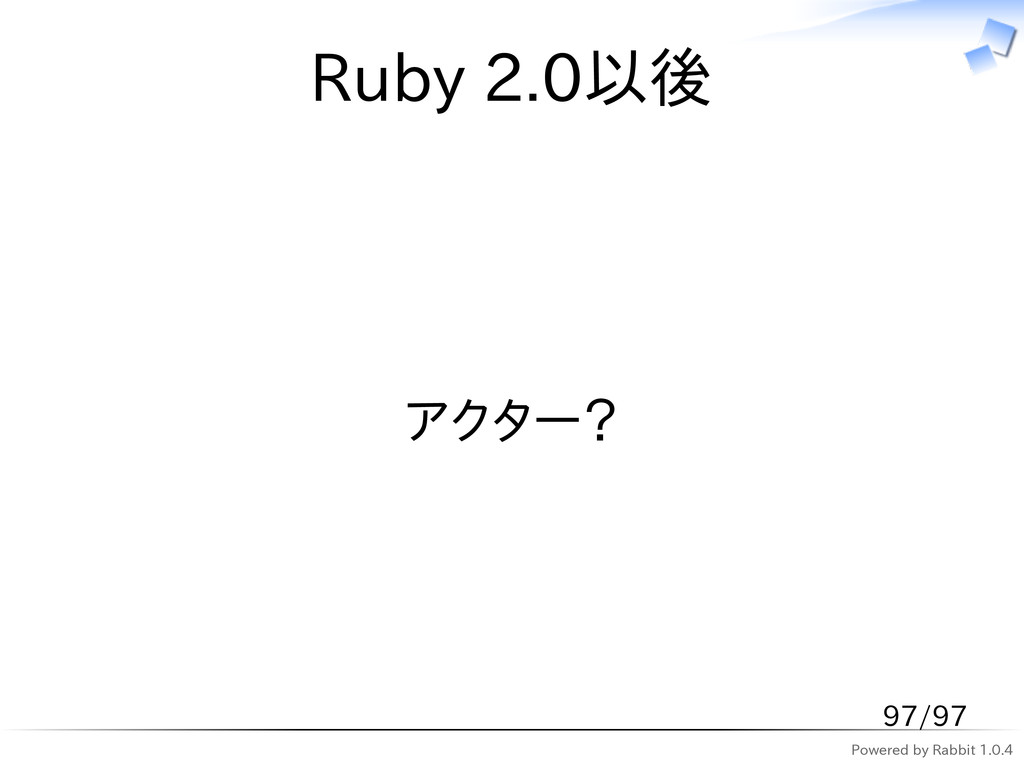 Powered by Rabbit 1.0.4 Ruby 2.0以後 アクター? 97/97
