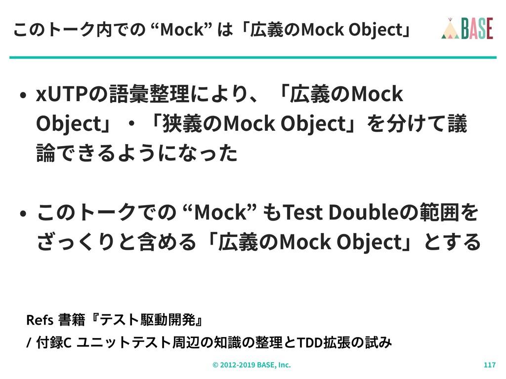 """© - BASE, Inc. このトーク内での """"Mock"""" は「広義のMock Object..."""