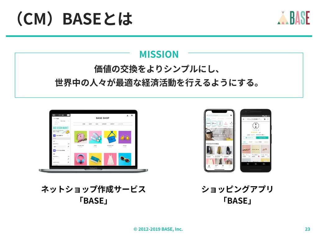 © - BASE, Inc. (CM)BASEとは ネットショップ作成サービス 「BASE」 ...