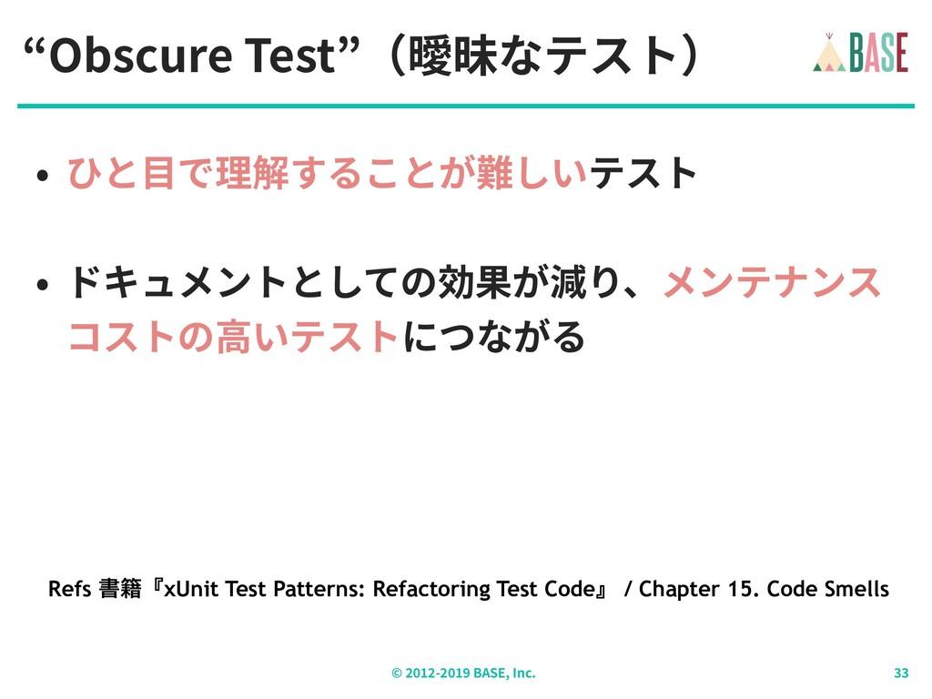 "© - BASE, Inc. ""Obscure Test""(曖昧なテスト) • ひと⽬で理解す..."