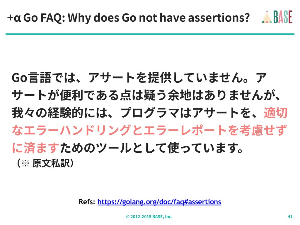 © - BASE, Inc. +α Go FAQ: Why does Go not have ...