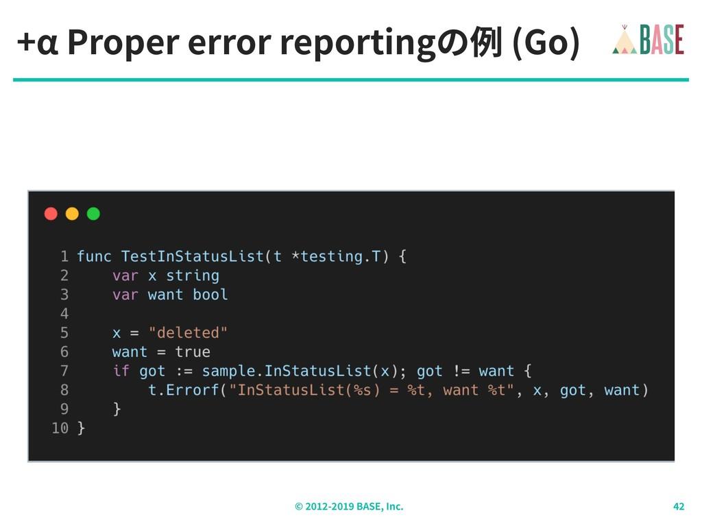 © - BASE, Inc. +α Proper error reportingの例 (Go)