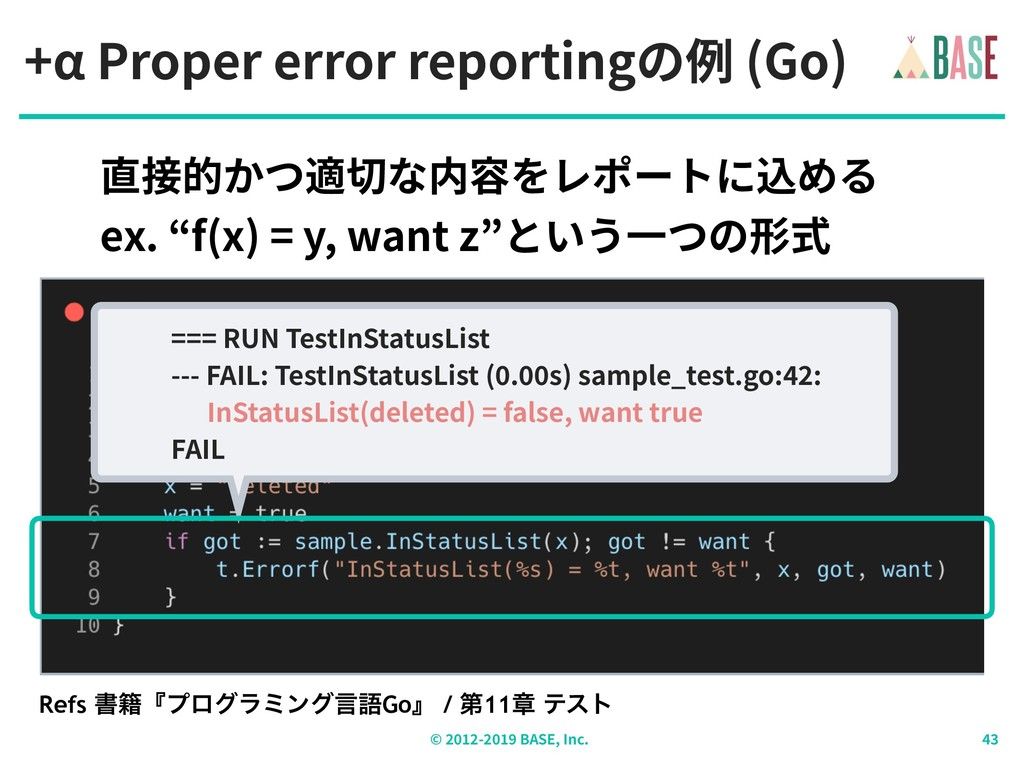 © - BASE, Inc. +α Proper error reportingの例 (Go)...