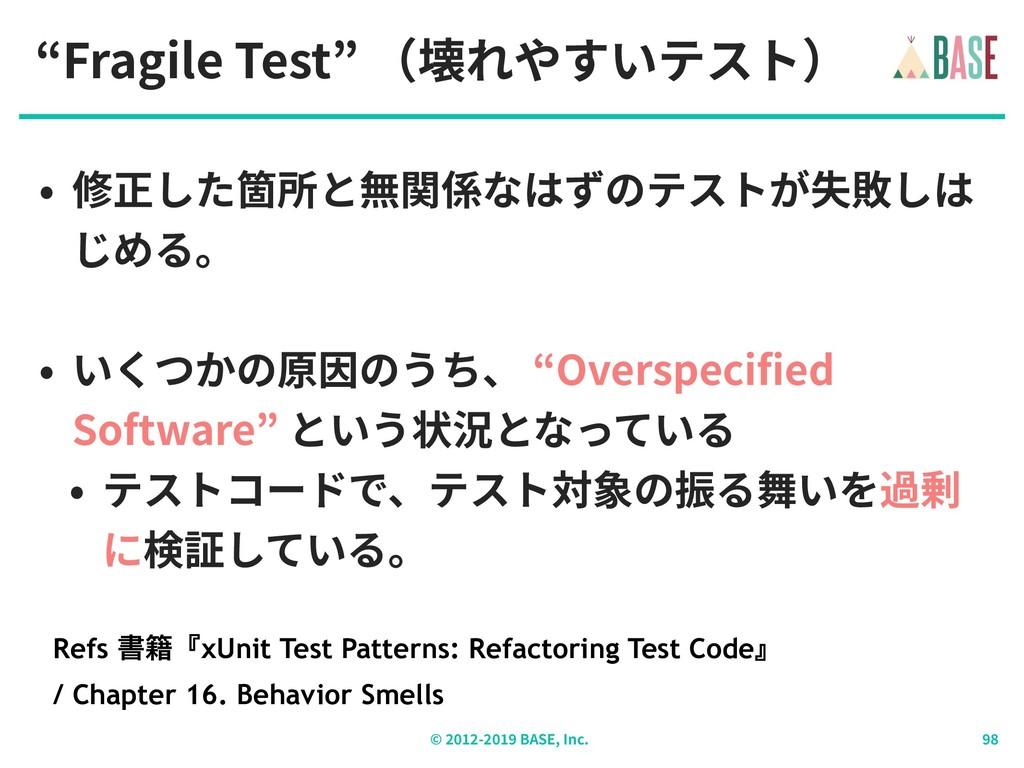 "© - BASE, Inc. ""Fragile Test"" (壊れやすいテスト) • 修正した..."