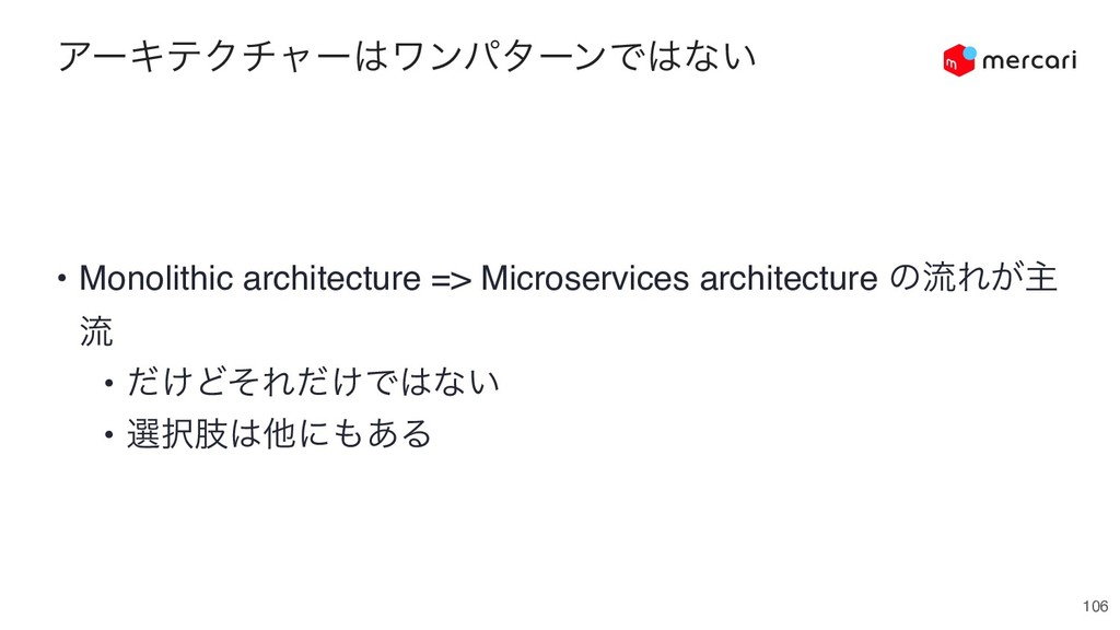 106 ΞʔΩςΫνϟʔϫϯύλʔϯͰͳ͍ • Monolithic architectu...