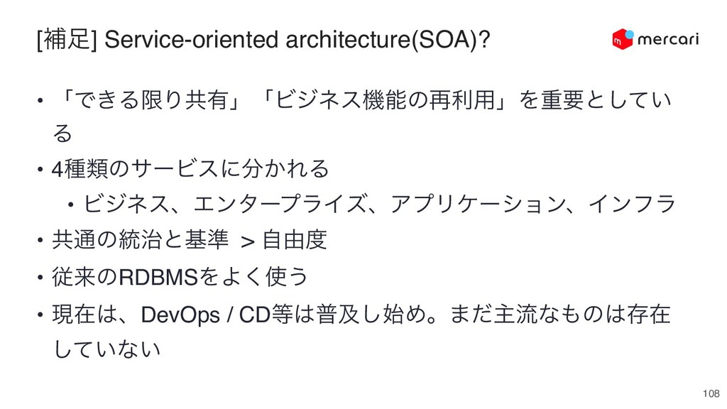 108 [ิ଍] Service-oriented architecture(SOA)? • ...