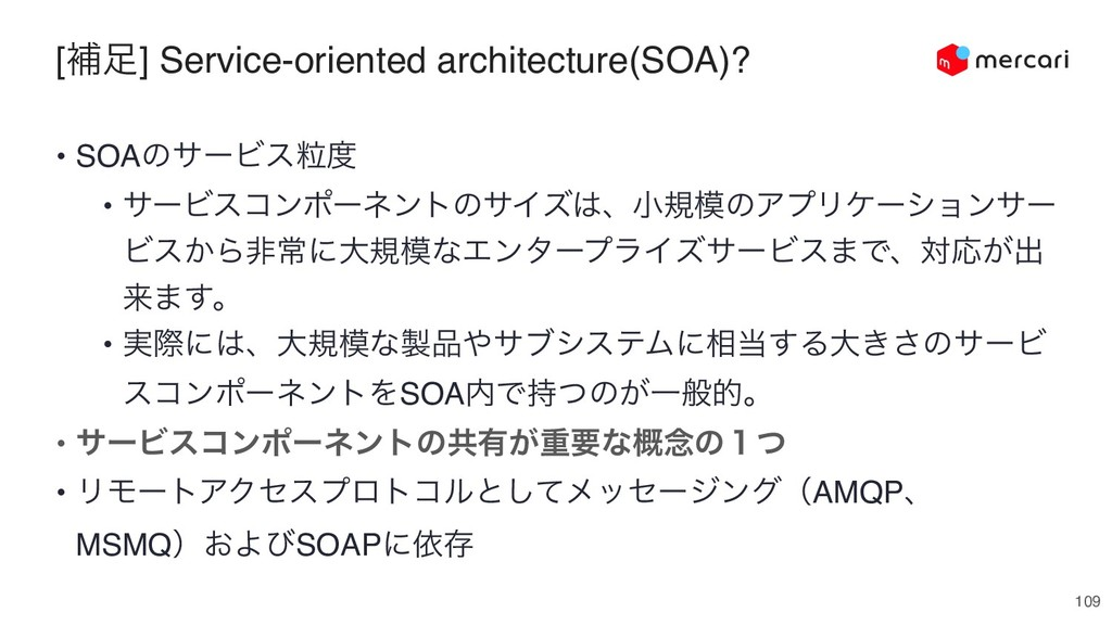 109 [ิ଍] Service-oriented architecture(SOA)? • ...