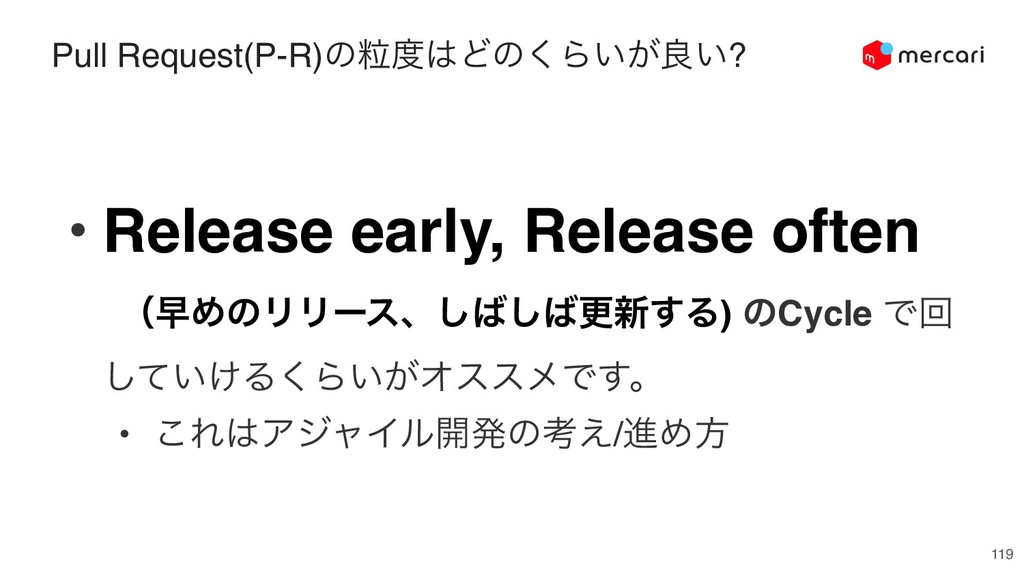 119 Pull Request(P-R)ͷཻͲͷ͘Β͍͕ྑ͍? • Release ea...