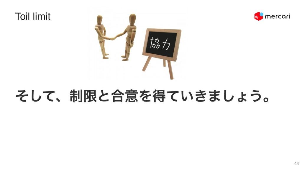 Toil limit 44 ͦͯ͠ɺ੍ݶͱ߹ҙΛಘ͍͖ͯ·͠ΐ͏ɻ
