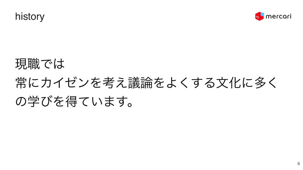 history 6 ݱ৬Ͱ ৗʹΧΠθϯΛߟ͑ٞΛΑ͘͢ΔจԽʹଟ͘ ͷֶͼΛಘ͍ͯ·͢ɻ