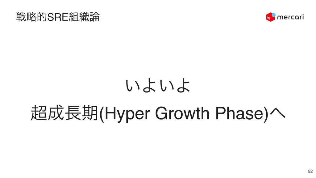 ઓུతSRE૊৫࿦ 92 ͍Α͍Α ௒੒௕ظ(Hyper Growth Phase)΁