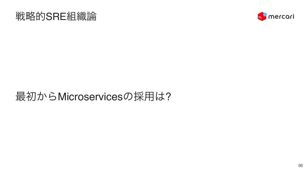 ઓུతSRE৫ 96 ࠷ॳ͔ΒMicroservicesͷ࠾༻?