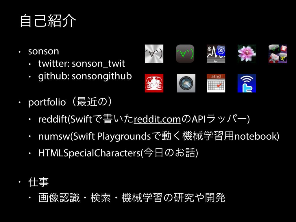 ࣗݾհ • sonson • twitter: sonson_twit • github: ...