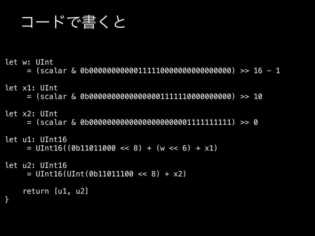 ίʔυͰॻ͘ͱ let w: UInt = (scalar & 0b0000000000011...