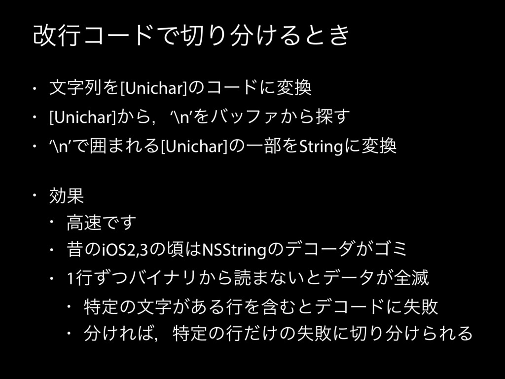 վߦίʔυͰΓ͚Δͱ͖ • จྻΛ[Unichar]ͷίʔυʹม • [Unichar...