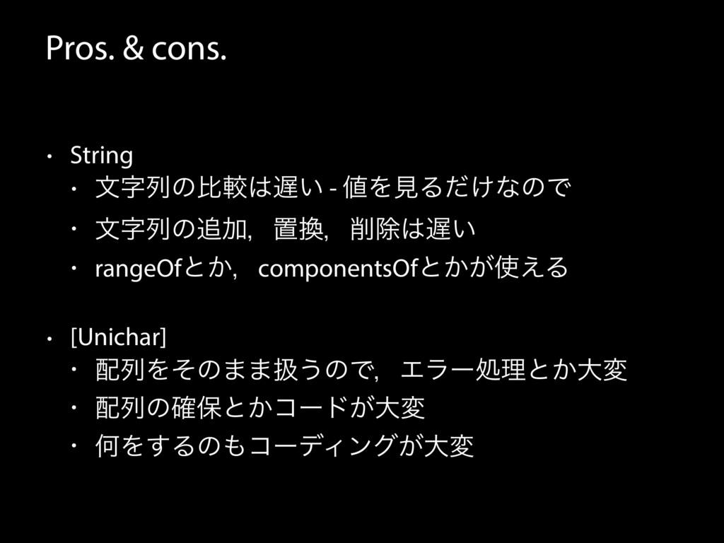 Pros. & cons. • String • จྻͷൺֱ͍ - ΛݟΔ͚ͩͳͷͰ ...