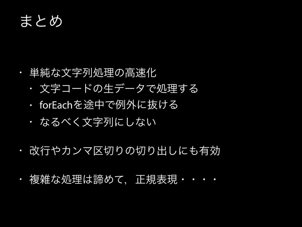 ·ͱΊ • ୯७ͳจྻॲཧͷߴԽ • จίʔυͷੜσʔλͰॲཧ͢Δ • forEachΛ...