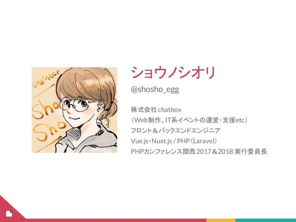 ショウノシオリ @shosho_egg 株式会社 chatbox (Web制作、IT系イベント...