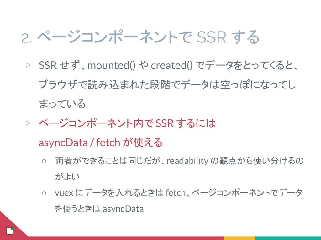 2. ページコンポーネントで SSR する ▷ SSR せず、mounted() や crea...