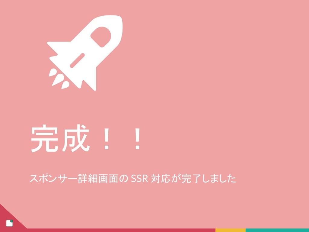 完成!! スポンサー詳細画面の SSR 対応が完了しました