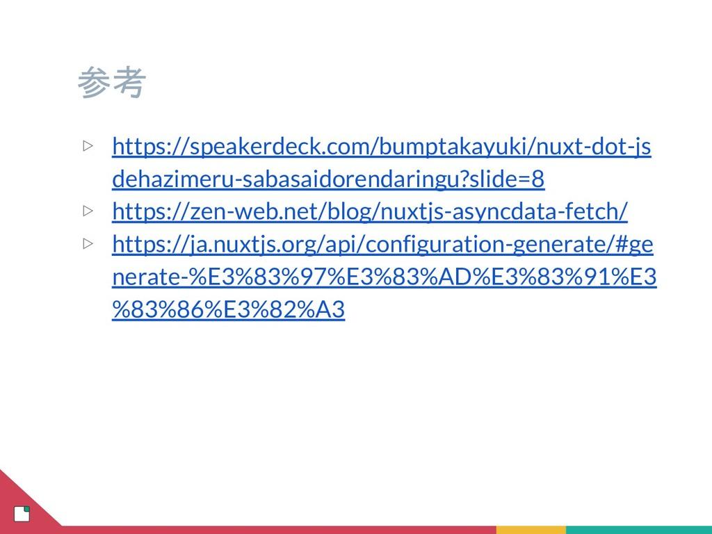 参考 ▷ https://speakerdeck.com/bumptakayuki/nuxt-...