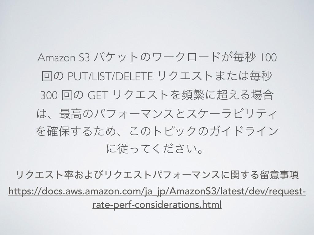 Amazon S3 όέοτͷϫʔΫϩʔυ͕ຖඵ 100 ճͷ PUT/LIST/DELETE...