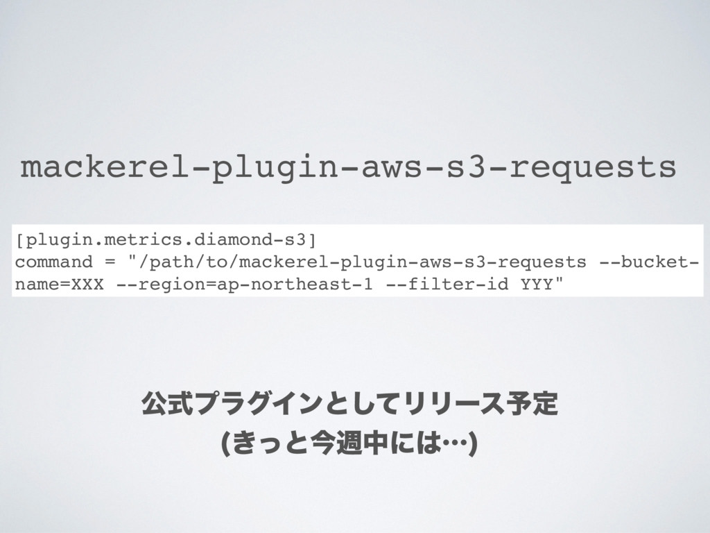 mackerel-plugin-aws-s3-requests [plugin.metrics...